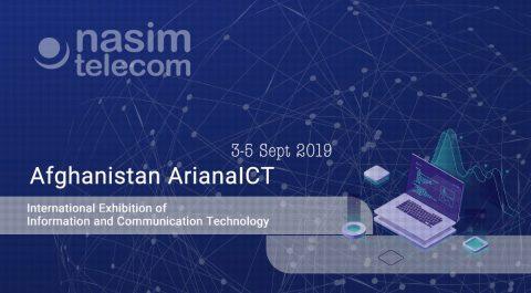 مایشگاه فناوری اطلاعات و ارتباطات افغانستان