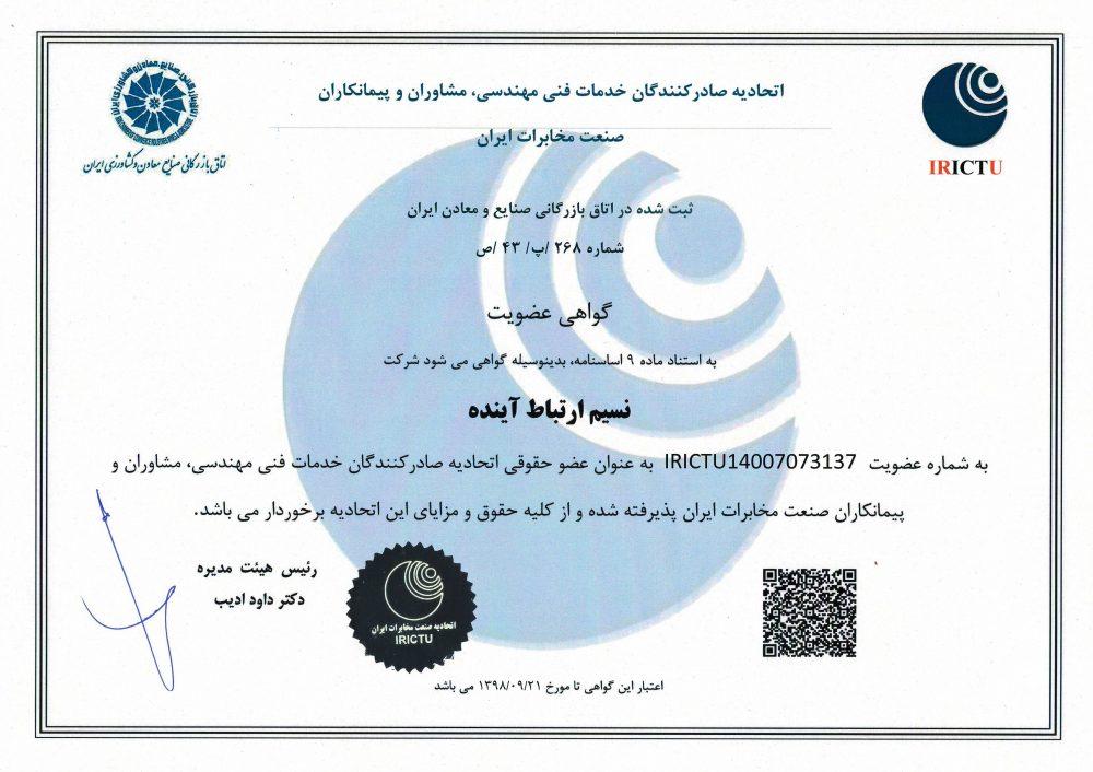 اتحادیه صادرکنندگان خدمات فنی مهندسی، مشاوران و پیمانکاران صنعت مخابرات ایران (مپتا)