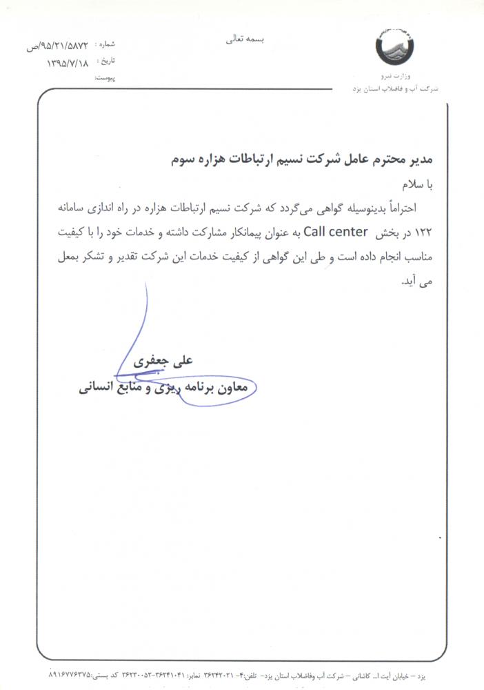 آبفای استان یزد