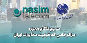 مراکز تماس
