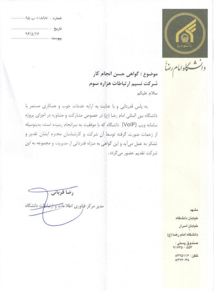 دانشگاه بین المللی امام رضا (ع)