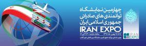 ایران اکسپو