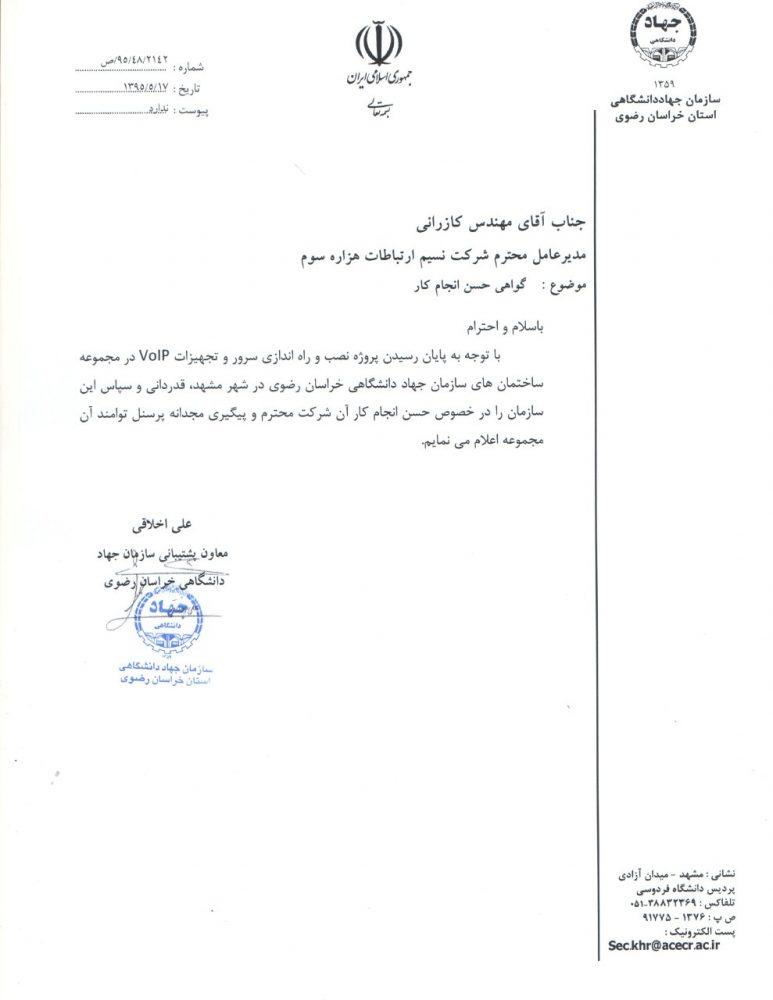 جهاد دانشگاهی استان خراسان رضوی