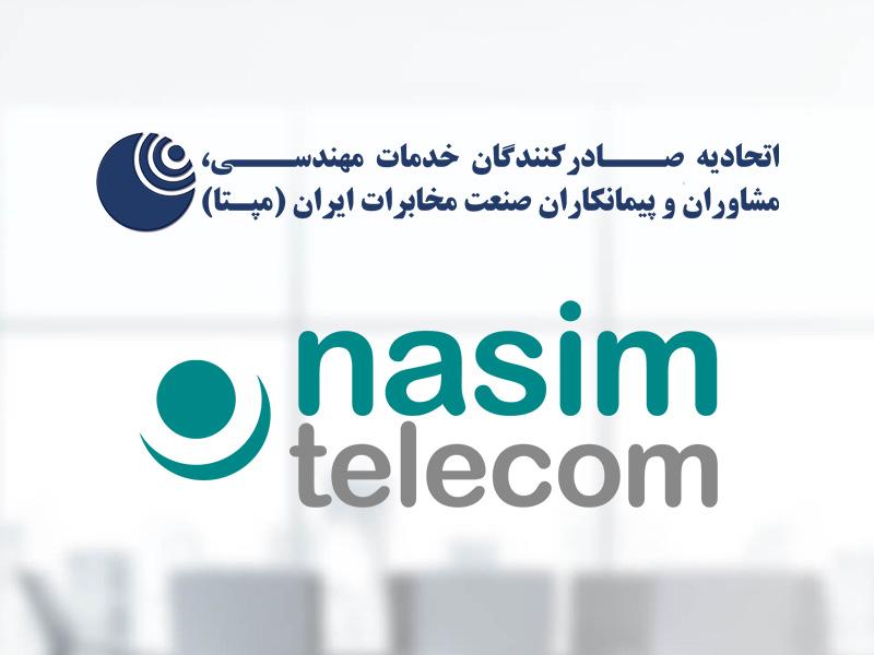 اتحادیه مخابرات ایران
