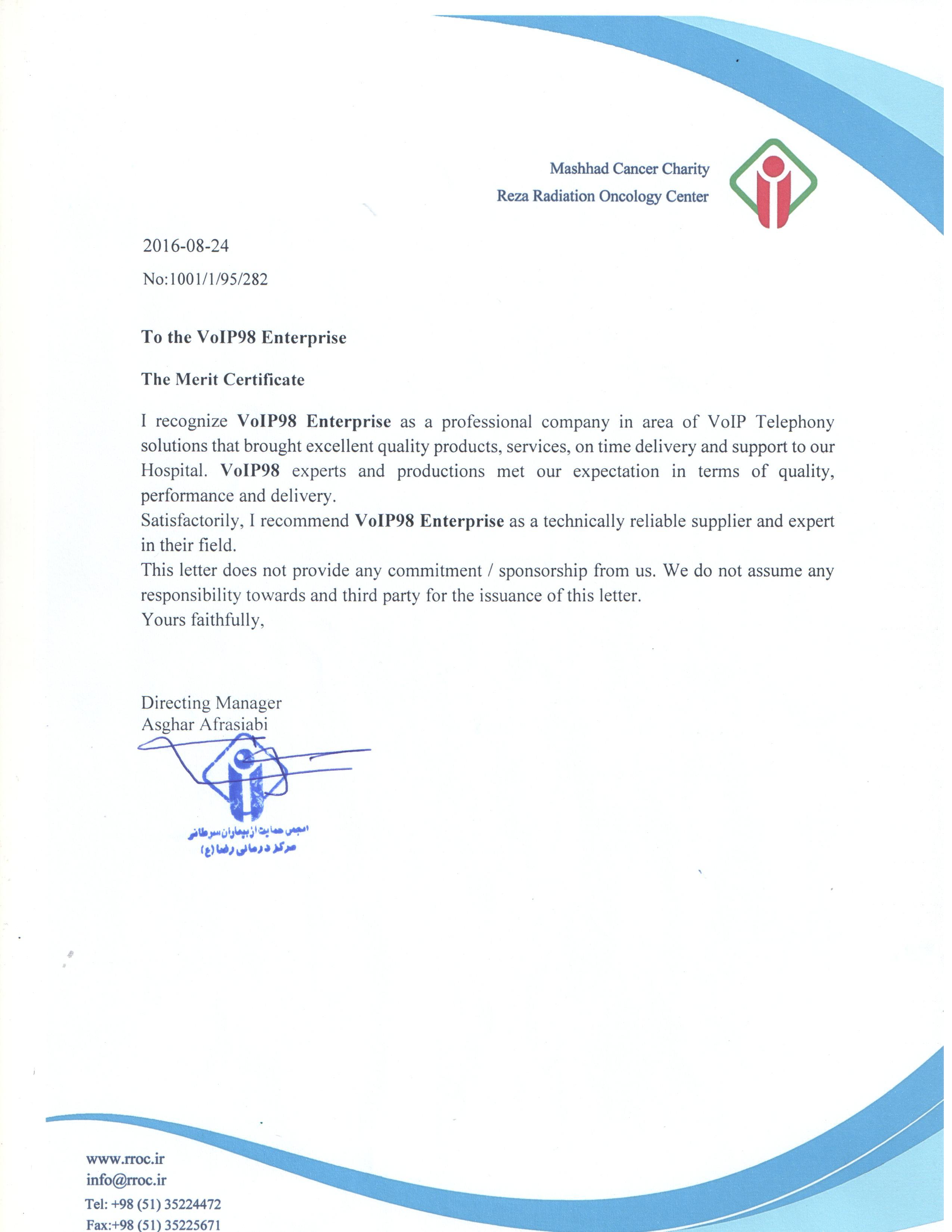 مرکز تخصصی رادیوتراپی انکولوژی رضا (ع)