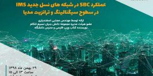 سمینار عملکرد SBC در شبکه های نسل جدید IMS در سطوح سیگنالینگ و ترانزیت مدیا